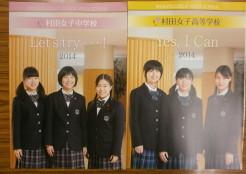 村田女子中学高等学校