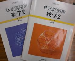 体系数学問題集2