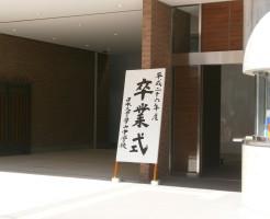 日大豊山卒業式