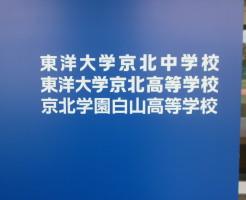 東洋大学京北中学高等学校説明会2
