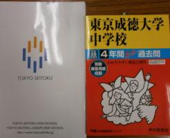東京成徳大学中学説明会2016
